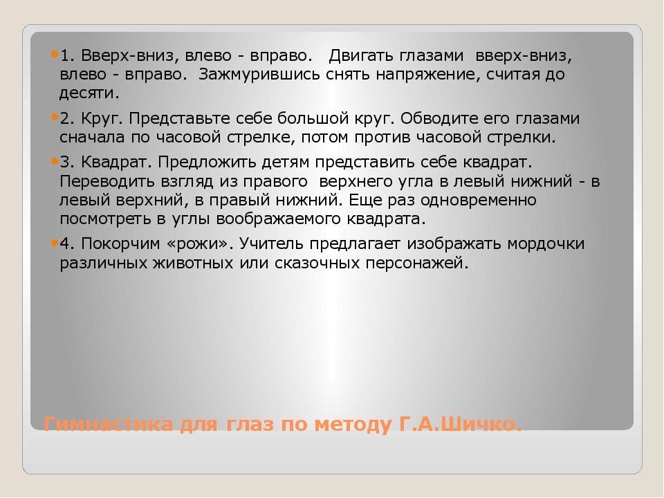 Гимнастика для глаз по методу Г.А.Шичко. 1. Вверх-вниз, влево - вправо. Дв...