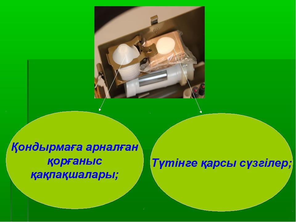 Қондырмаға арналған қорғаныс қақпақшалары; Түтінге қарсы сүзгілер;