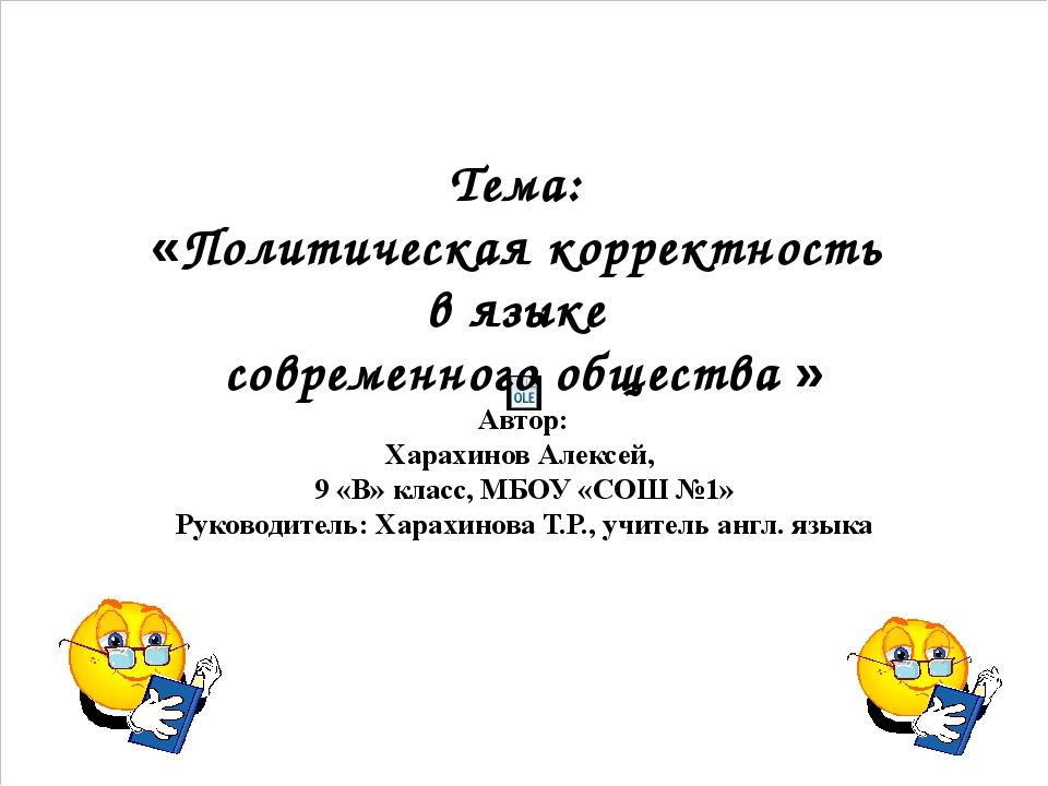 Тема: «Политическая корректность в языке современного общества » Автор: Хара...