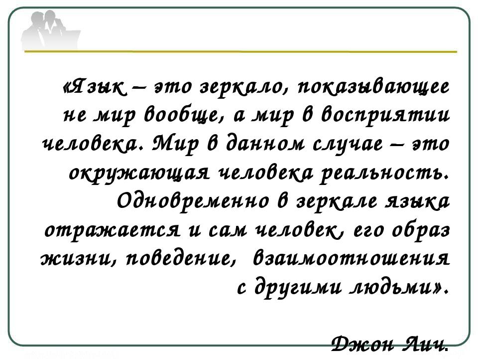 «Язык – это зеркало, показывающее не мир вообще, а мир в восприятии человека...
