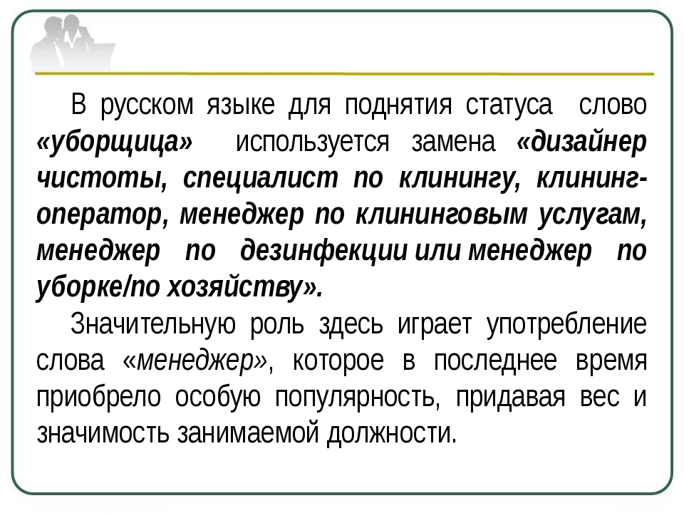 В русском языке для поднятия статуса слово «уборщица» используется замена «д...