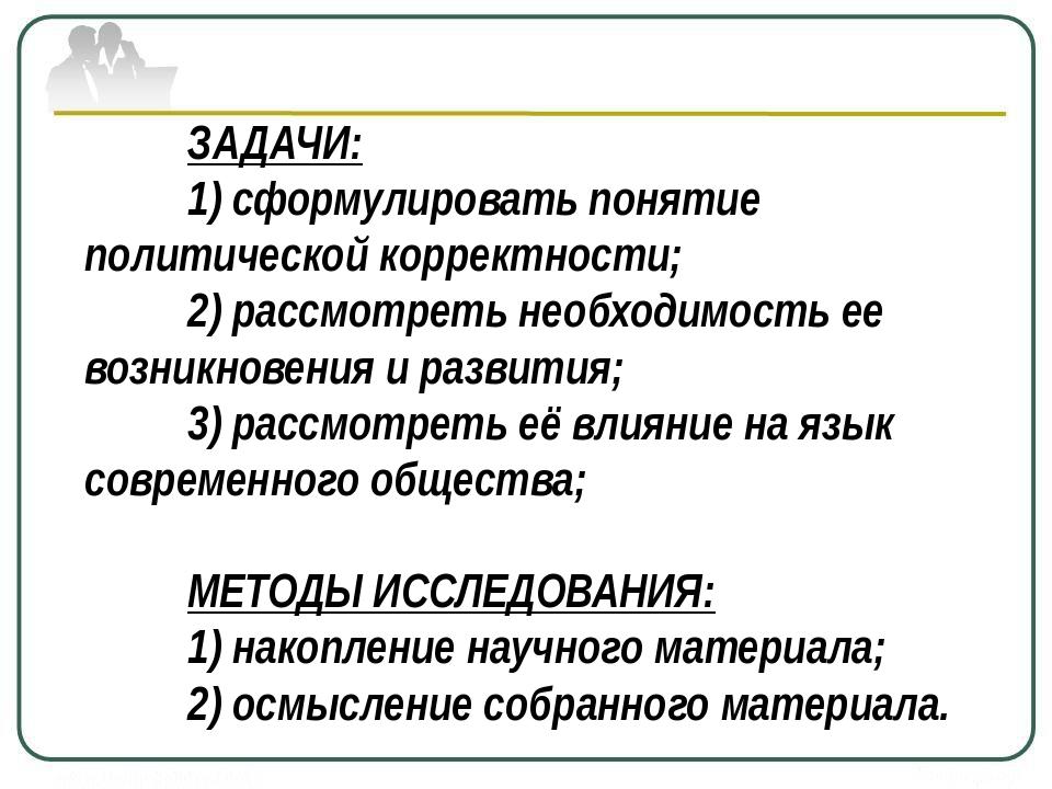 ЗАДАЧИ: 1) сформулировать понятие политической корректности; 2) рассмотреть...