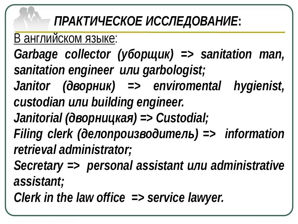 В английском языке: Garbage collector (уборщик) => sanitation man, sanitatio...
