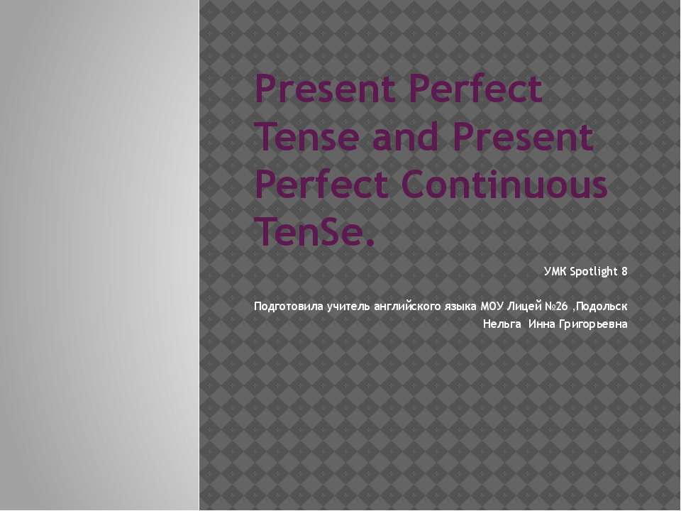Present Perfect Tense and Present Perfect Continuous TenSe. УМК Spotlight 8 П...