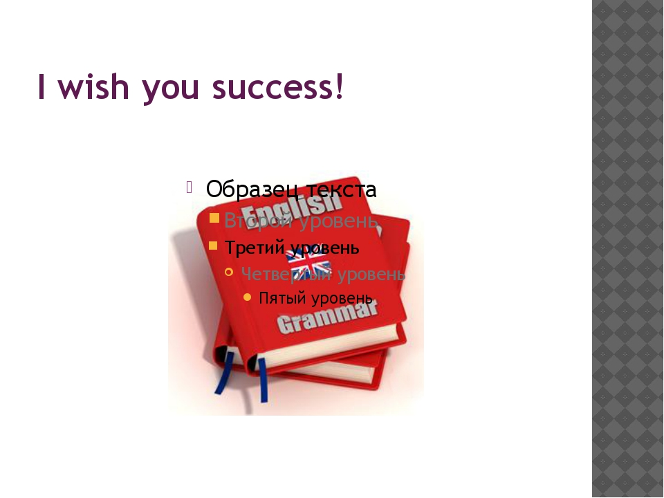 I wish you success!