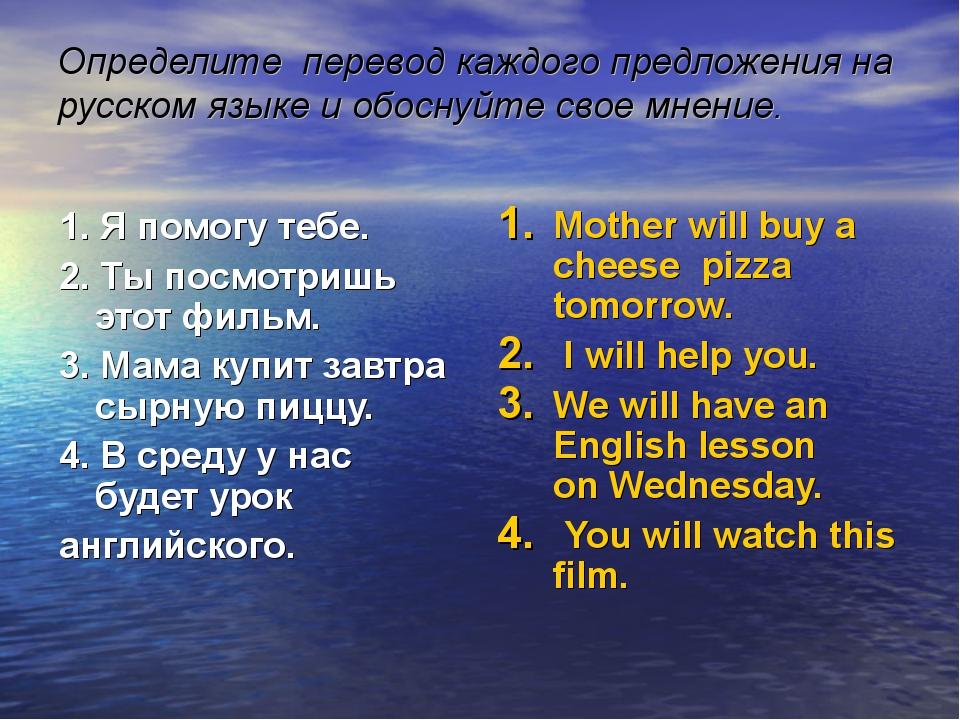 Определите перевод каждого предложения на русском языке и обоснуйте свое мнен...