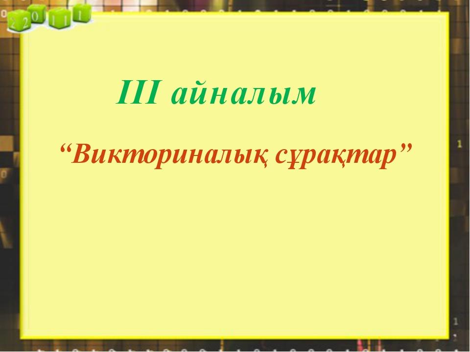 40 ұпай cos(a-b)=