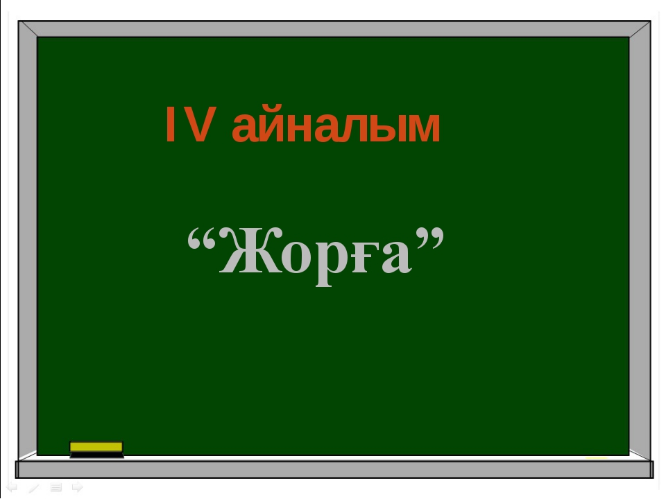 """IV айналым """"Жорға"""""""