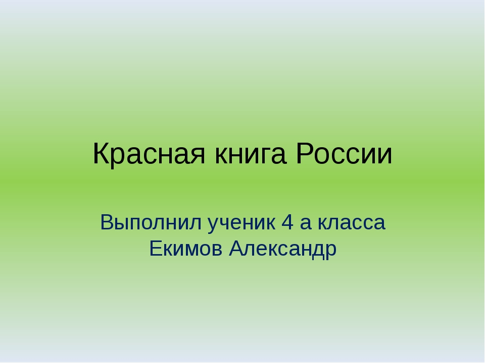 Красная книга России Выполнил ученик 4 а класса Екимов Александр