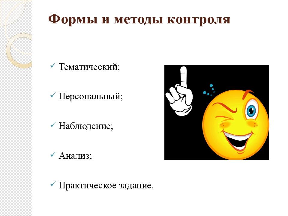 Формы и методы контроля  Тематический;  Персональный;  Наблюдение; Анализ;...