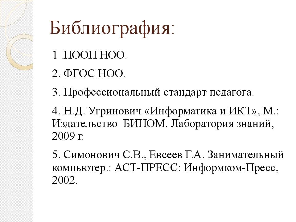 Библиография: 1 .ПООП НОО. 2. ФГОС НОО. 3. Профессиональный стандарт педагога...
