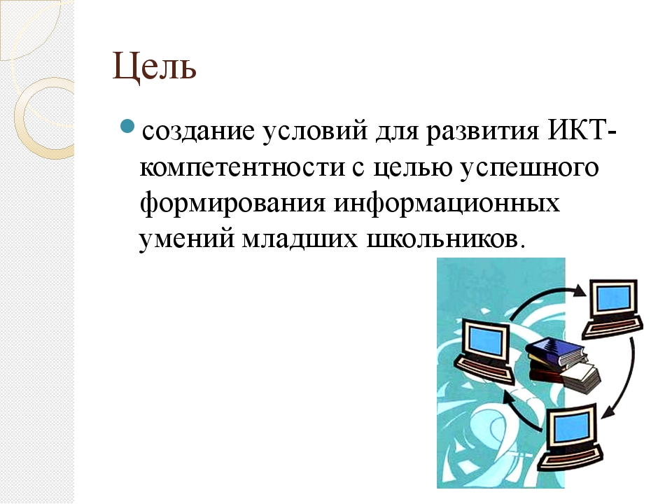 Цель создание условий для развития ИКТ-компетентности с целью успешного форми...