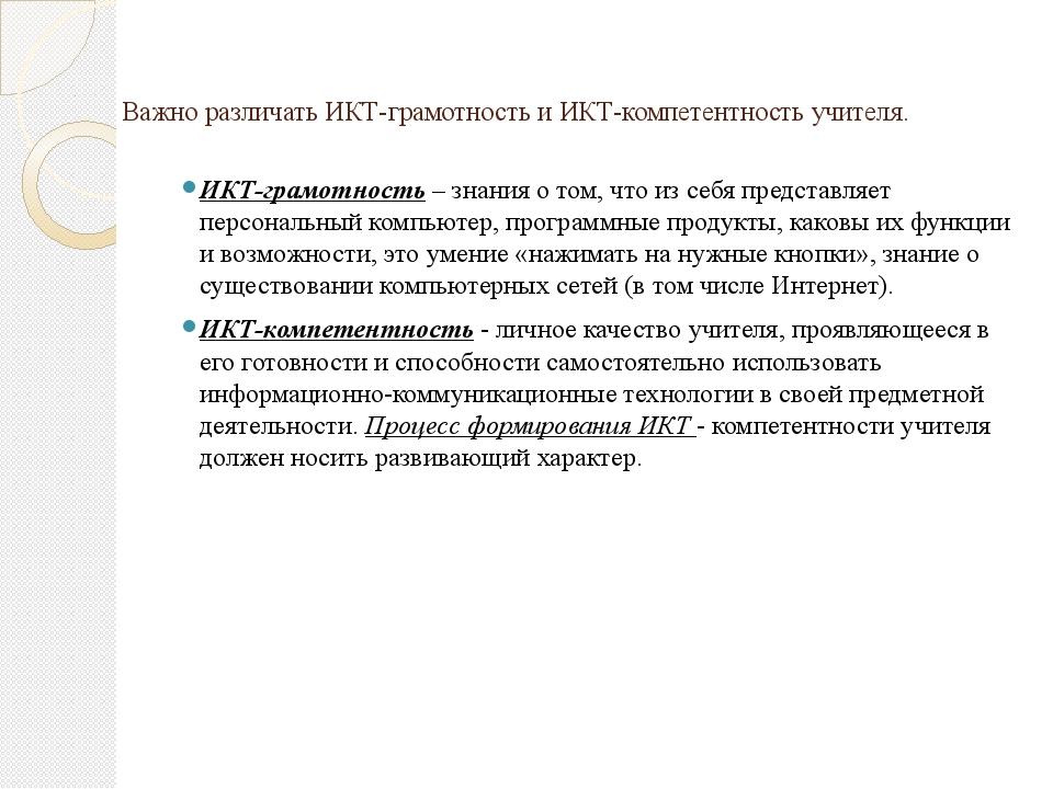 Важно различать ИКТ-грамотность и ИКТ-компетентность учителя. ИКТ-грамотност...