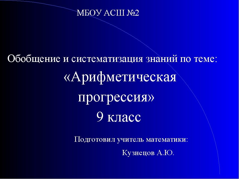 МБОУ АСШ №2 Обобщение и систематизация знаний по теме: «Арифметическая прогр...