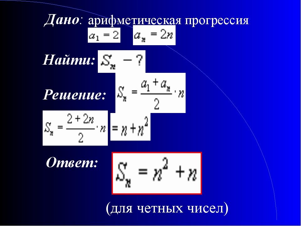 Дано: арифметическая прогрессия Найти: Решение: Ответ: (для четных чисел)