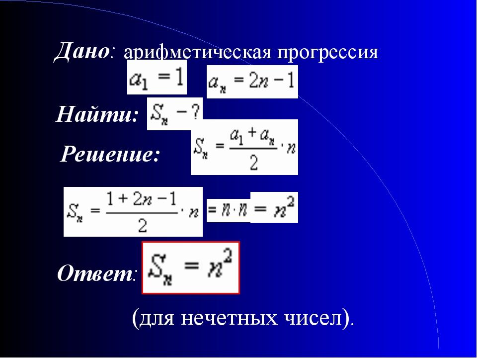 Дано: арифметическая прогрессия Найти: Решение: Ответ: (для нечетных чисел).