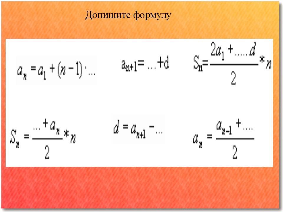 Допишите формулу