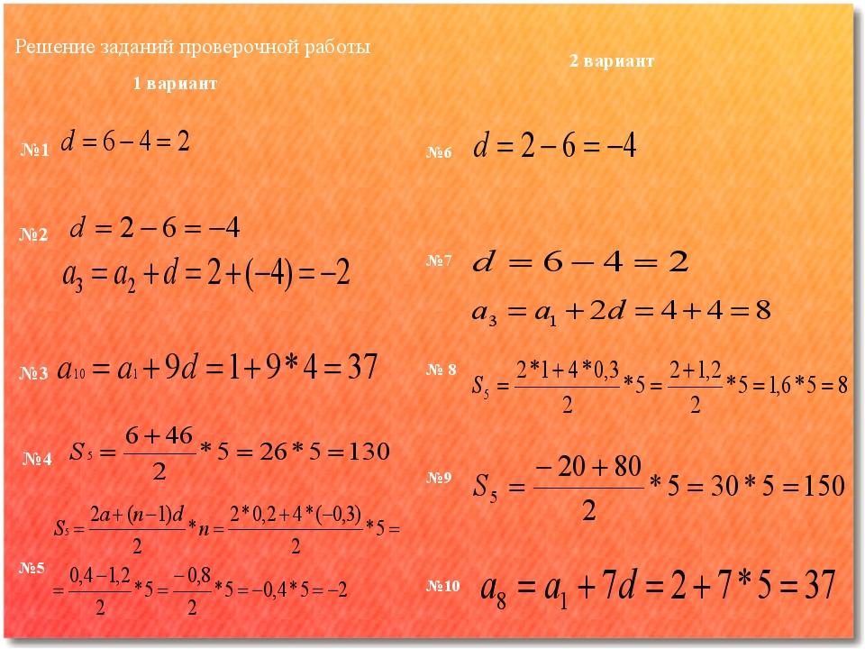 Решение заданий проверочной работы 1 вариант №1  №2  №3  №4  №5 2 вариан...
