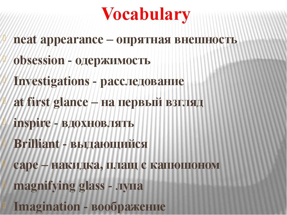 Vocabulary neat appearance – опрятная внешность obsession - одержимость Inves...