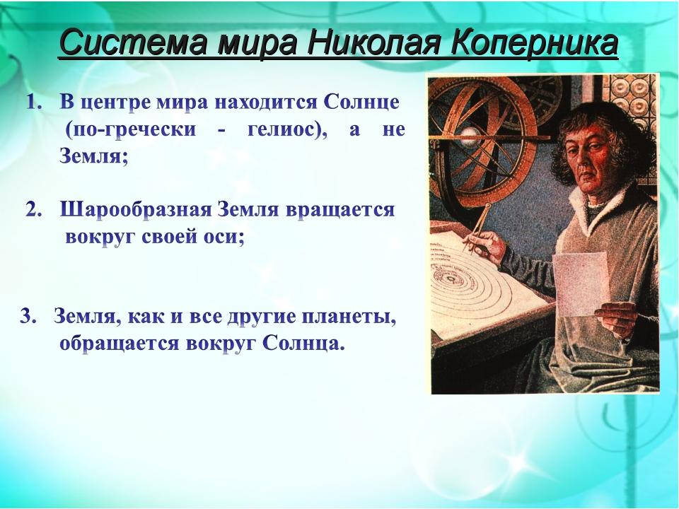 Система мира Николая Коперника