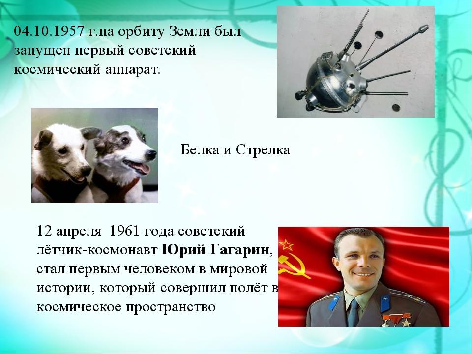 04.10.1957 г.на орбиту Земли был запущен первый советский космический аппарат...