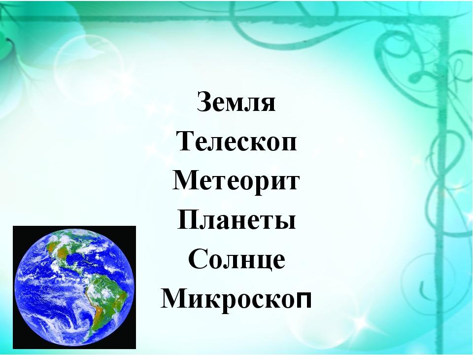 Земля Телескоп Метеорит Планеты Солнце Микроскоп