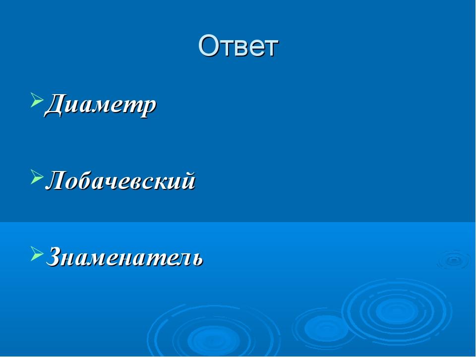 Ответ Диаметр Лобачевский Знаменатель