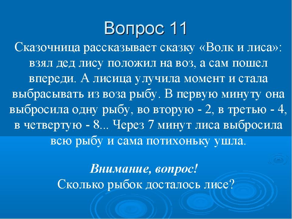 Вопрос 11 Сказочница рассказывает сказку «Волк и лиса»: взял дед лису положил...
