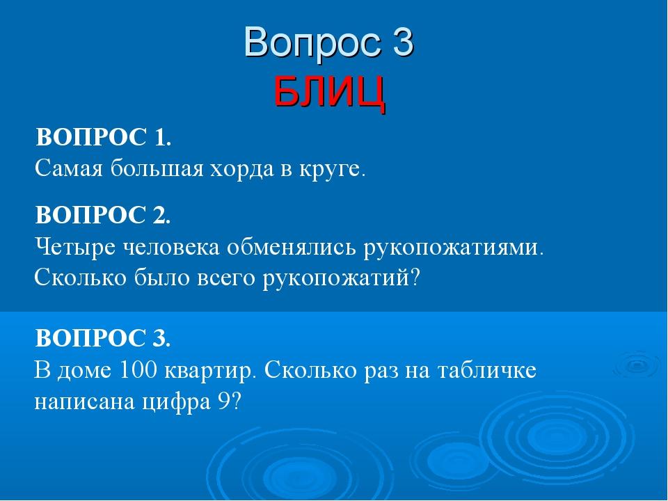 Вопрос 3 БЛИЦ ВОПРОС 1. Самая большая хорда в круге. ВОПРОС 2. Четыре человек...