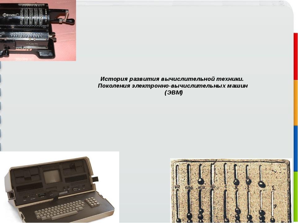 История развития вычислительной техники. Поколения электронно-вычислительных...
