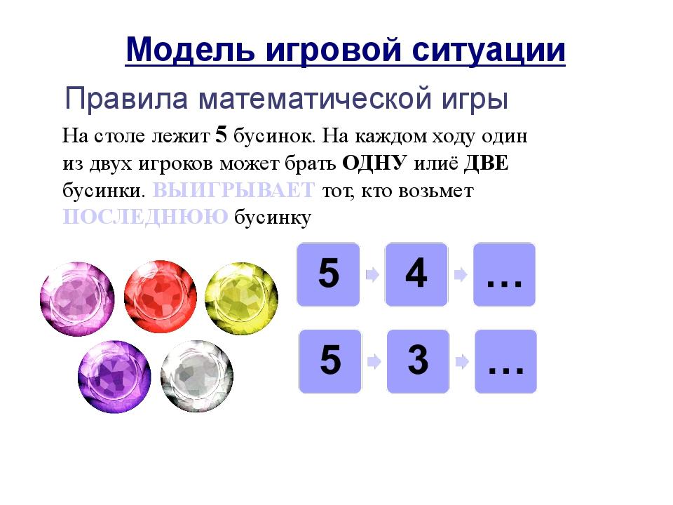 Правила математической игры На столе лежит 5бусинок. На каждом ходу один из...