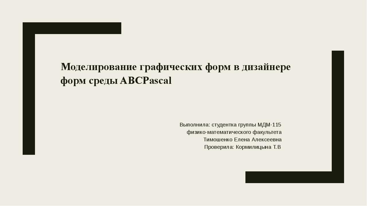 Моделирование графических форм в дизайнере форм среды ABCPascal Выполнила: ст...