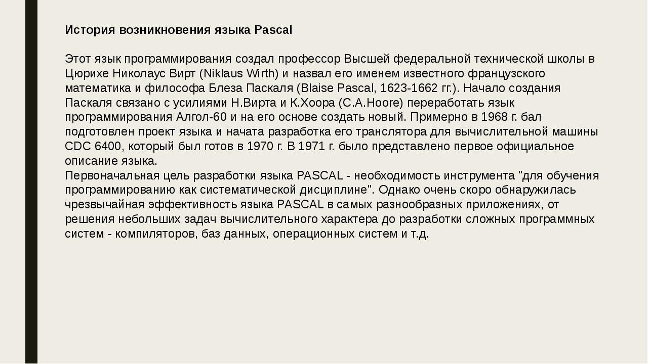История возникновения языка Pascal Этот язык программирования создал профессо...