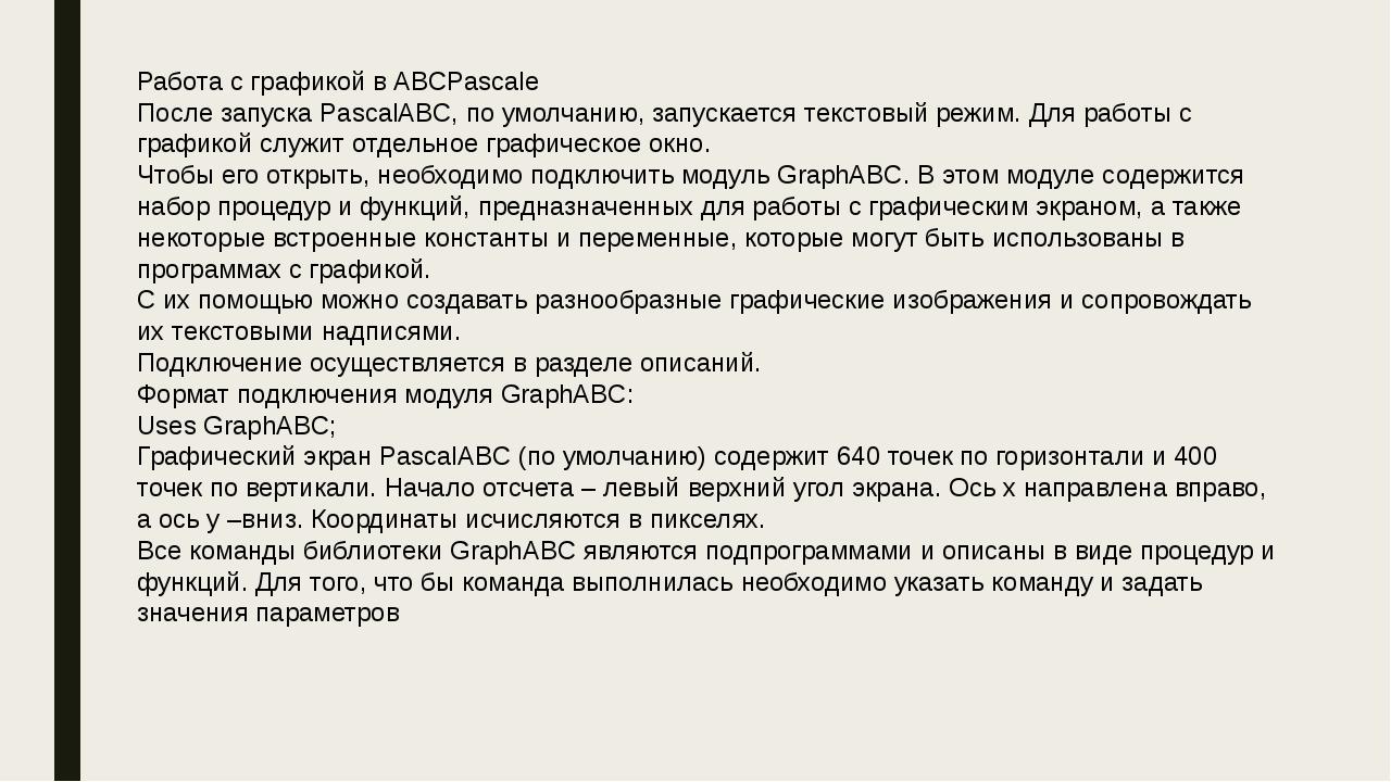 Работа с графикой в ABCPascale После запуска PascalABC, по умолчанию, запуска...