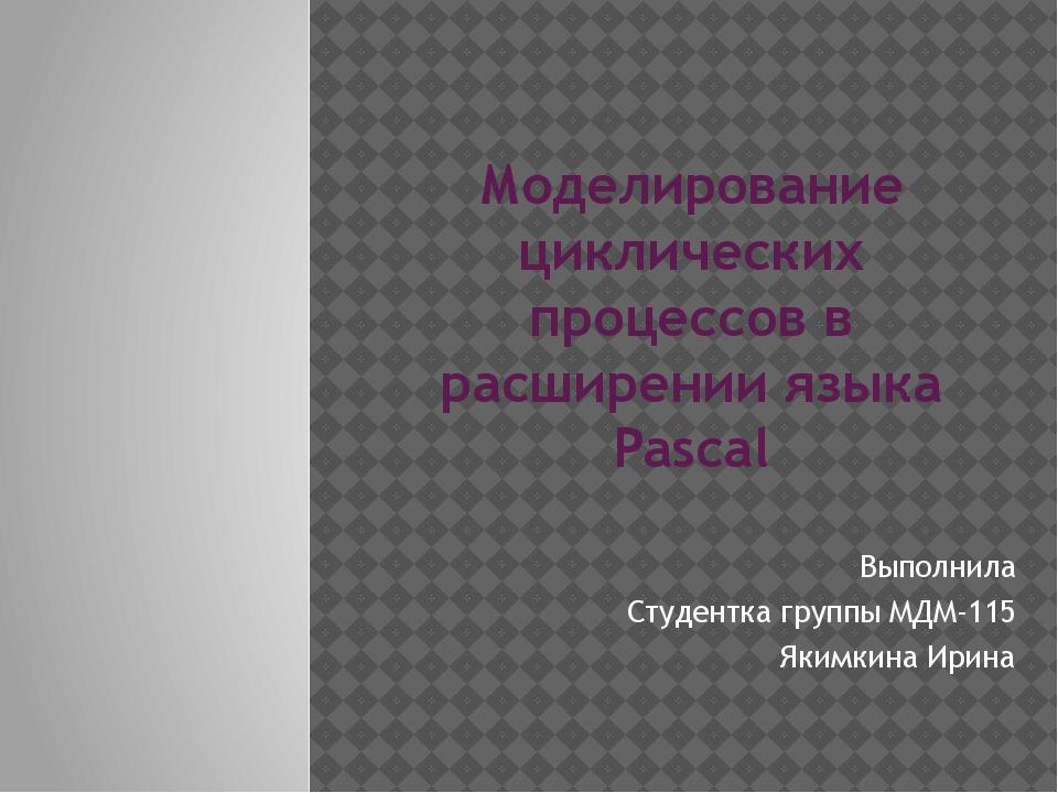 Моделирование циклических процессов в расширении языка Pascal Выполнила Студе...