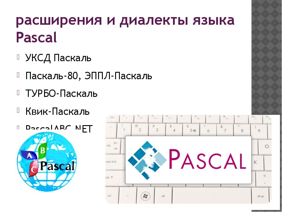 расширения и диалекты языка Pascal УКСД Паскаль Паскаль-80, ЭППЛ-Паскаль ТУРБ...