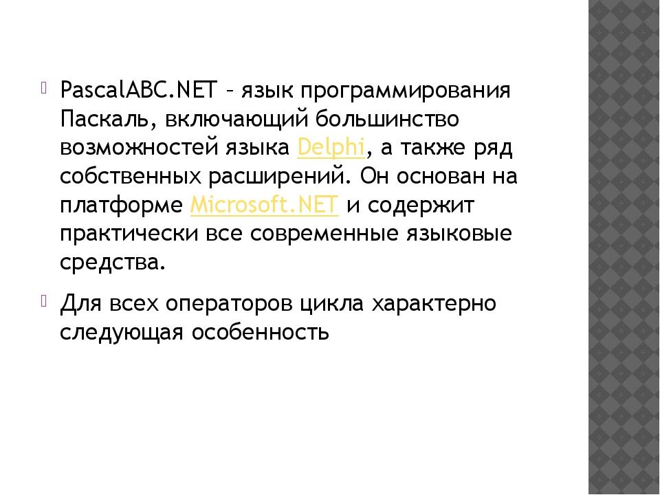 PascalABC.NET– язык программирования Паскаль, включающий большинство возмож...