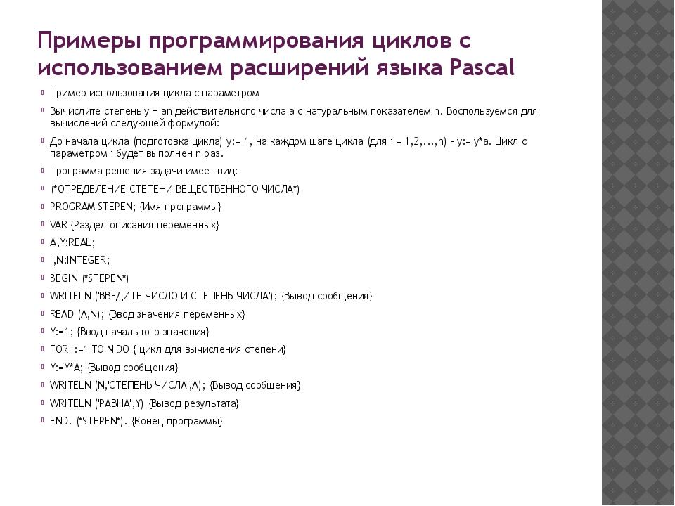 Примеры программирования циклов с использованием расширений языка Pascal Прим...