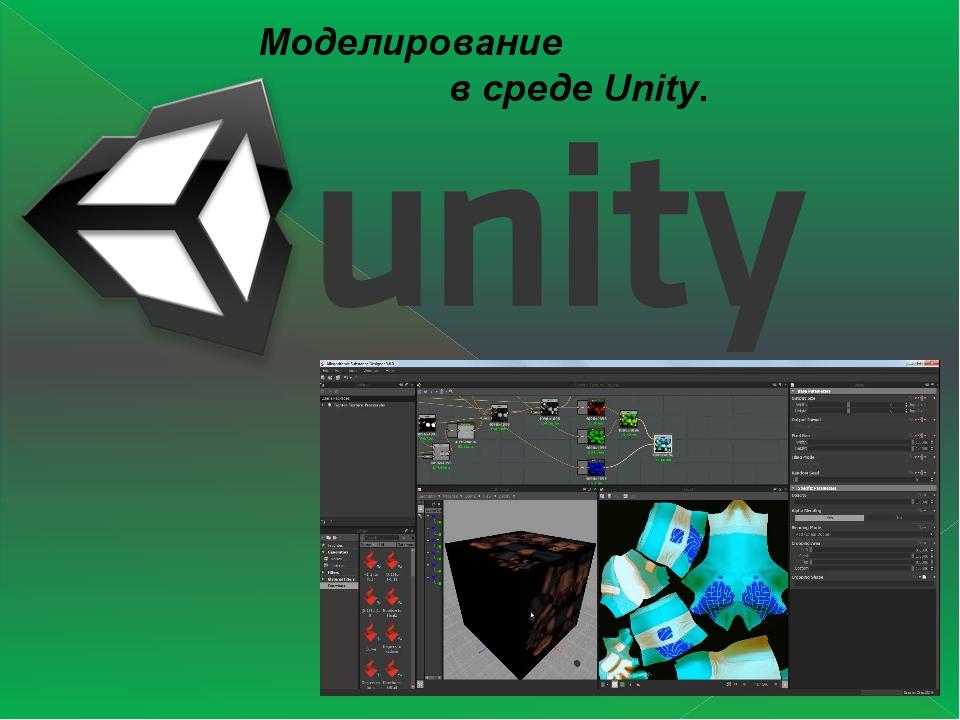 Моделирование в среде Unity.