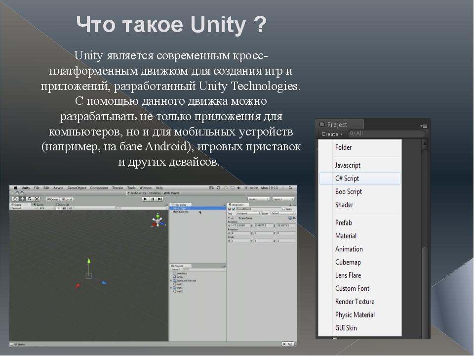 Что такое Unity ? Unity является современным кросс-платформенным движком для...