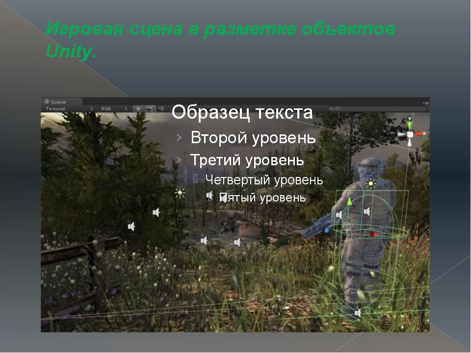 Игровая сцена в разметке объектов Unity.