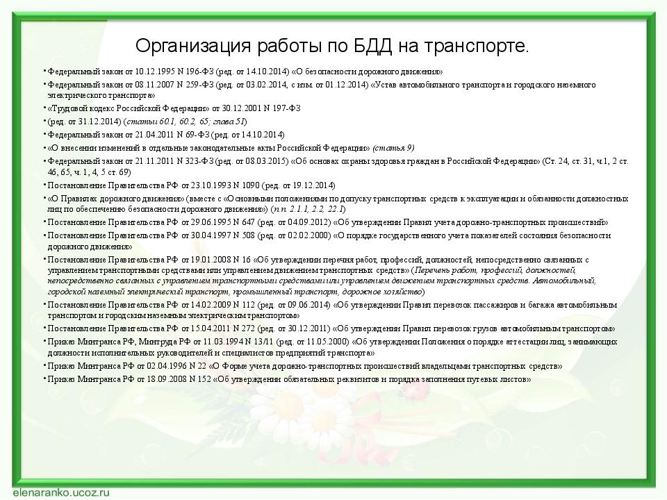 Организация работы по БДД на транспорте. Федеральный закон от 10.12.1995 N 19...