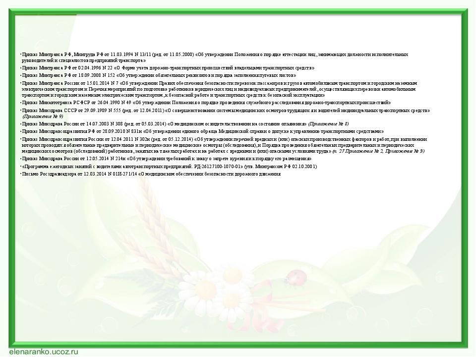 Приказ Минтранса РФ, Минтруда РФ от 11.03.1994 N 13/11 (ред. от 11.05.2000)...
