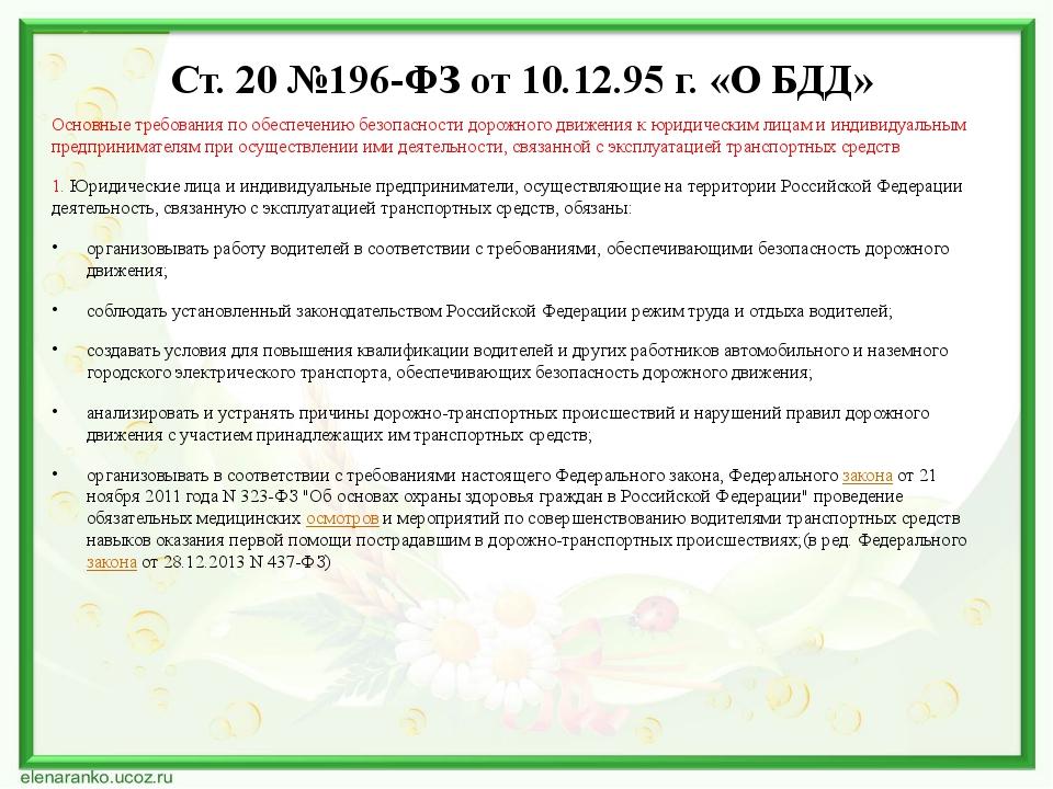 Ст. 20 №196-ФЗ от 10.12.95 г. «О БДД» Основные требования по обеспечению безо...