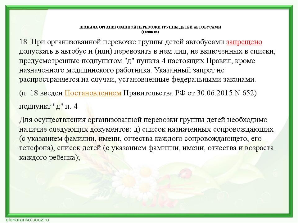 ПРАВИЛА ОРГАНИЗОВАННОЙ ПЕРЕВОЗКИ ГРУППЫ ДЕТЕЙ АВТОБУСАМИ (выписка)  18. При...
