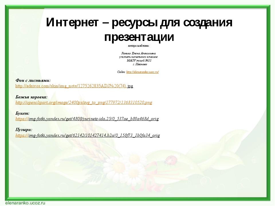 Интернет – ресурсы для создания презентации автора шаблона: Ранько Елена Алек...