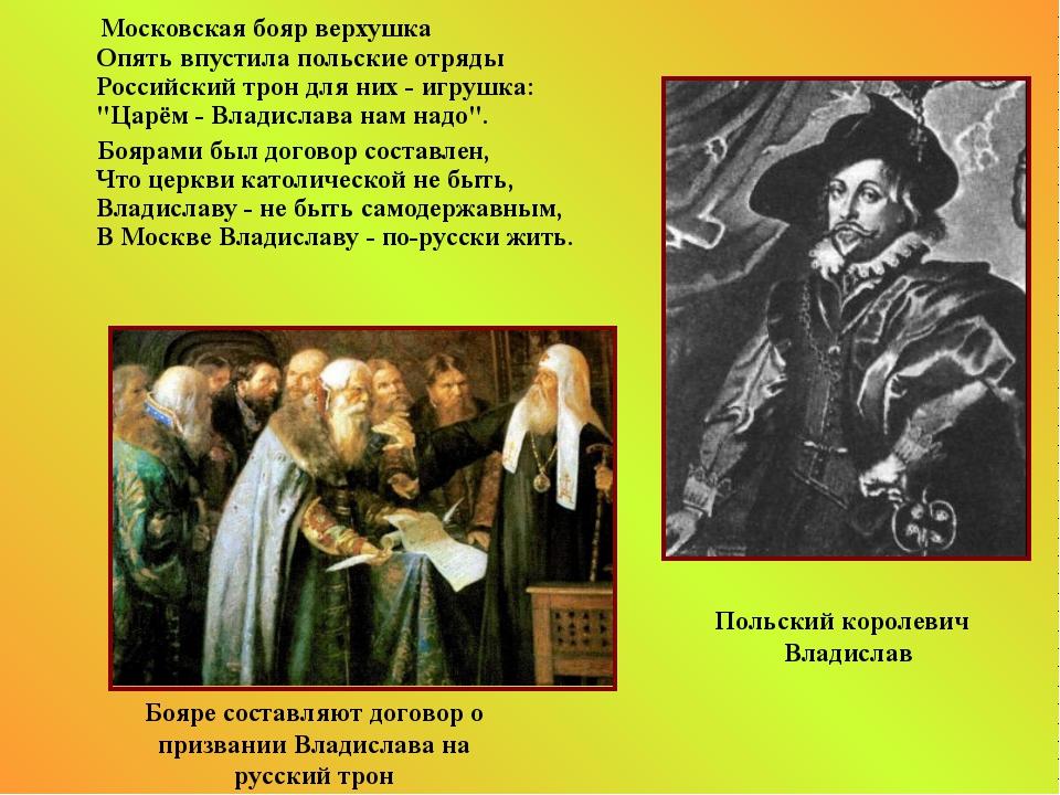 Московская бояр верхушка Опять впустила польские отряды Российский трон для...