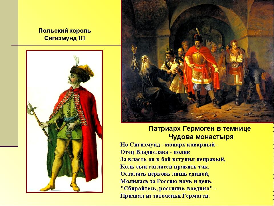 Но Сигизмунд - монарх коварный - Отец Владислава - поляк За власть он в бой в...