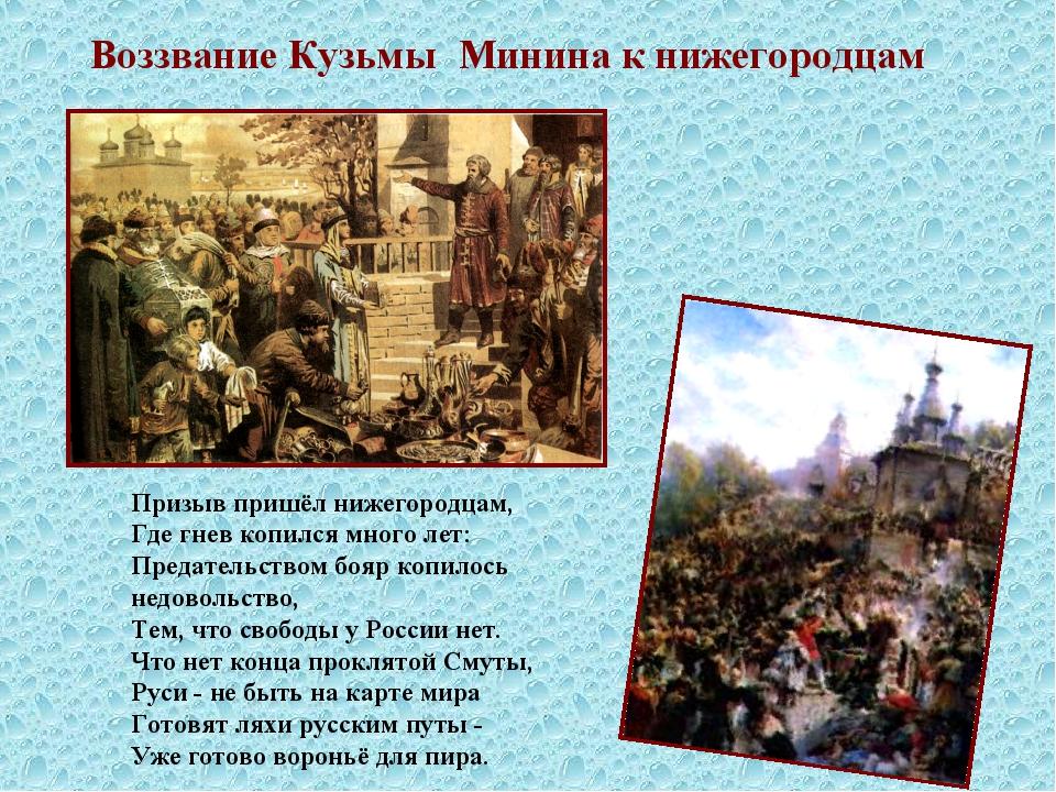 Призыв пришёл нижегородцам, Где гнев копился много лет: Предательством бояр к...