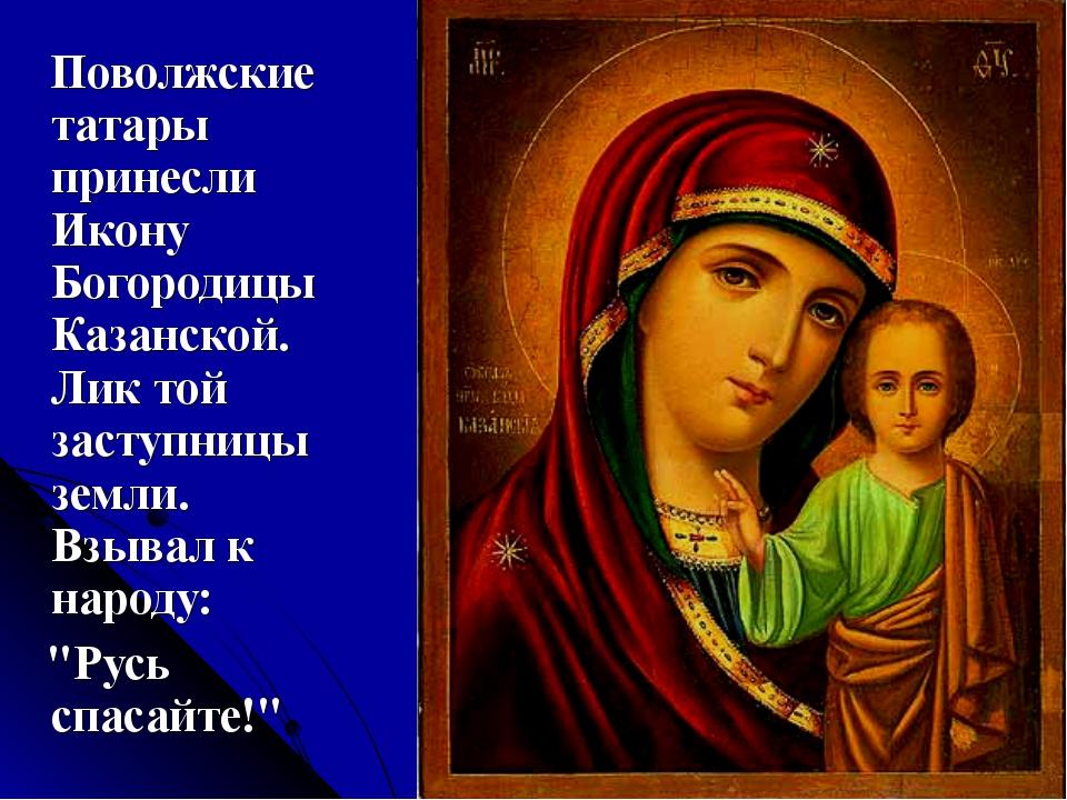 Поволжские татары принесли Икону Богородицы Казанской. Лик той заступницы зе...